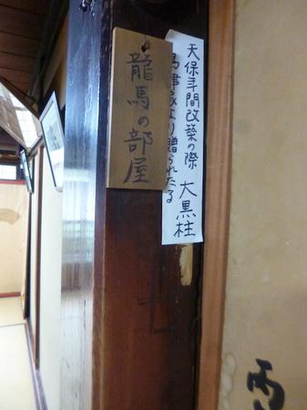296寺田屋9.JPG