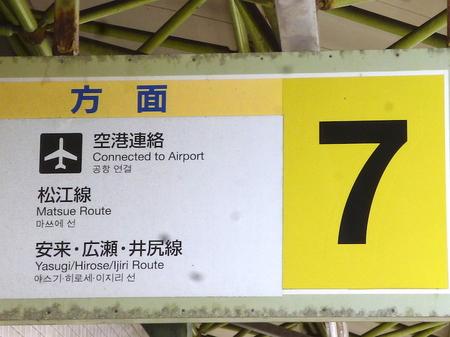 314米子駅から米子空港2.JPG