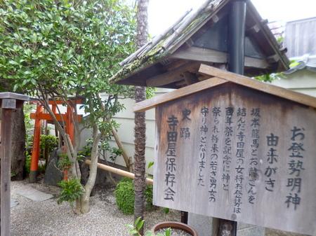 316寺田屋〜伊丹2.JPG