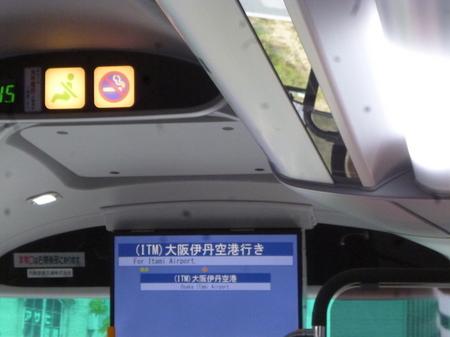 316寺田屋〜伊丹8.JPG