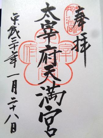 324太宰府天満宮1.JPG