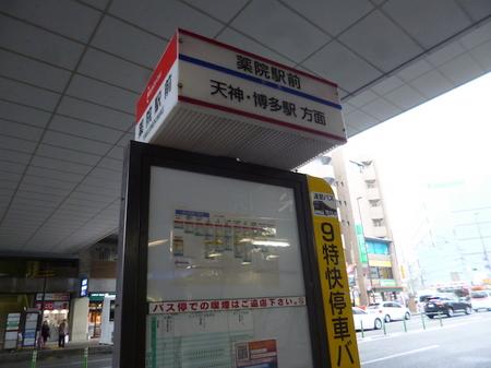 324太宰府天満宮20.JPG