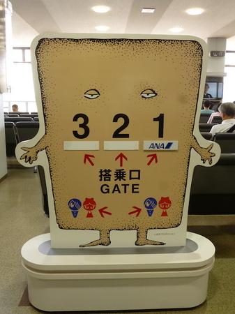 326米子鬼太郎空港8.JPG