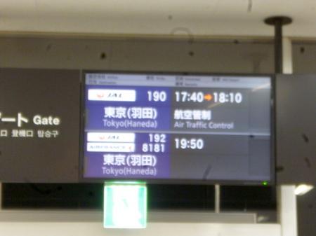338金沢ー羽田7.JPG