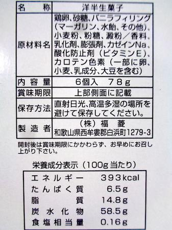349土産3.JPG