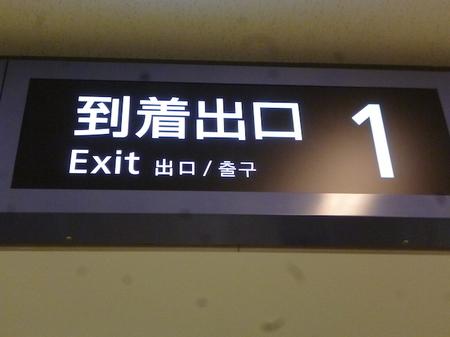 351福岡−羽田13.JPG