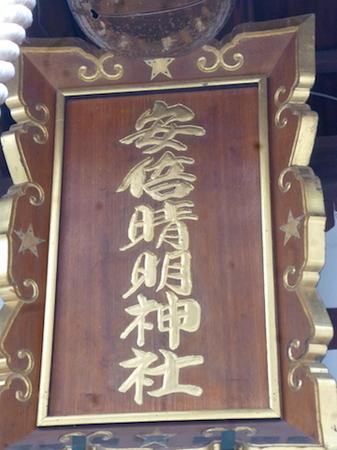 352安倍晴明14.JPG
