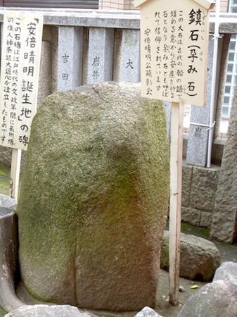 352安倍晴明6.JPG