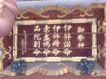 367阿倍王子神社10.JPG