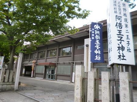 367阿倍王子神社2.JPG