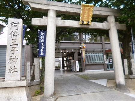 367阿倍王子神社3.JPG