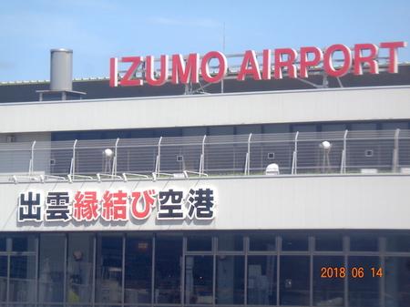 375出雲空港・出雲大社3.JPG