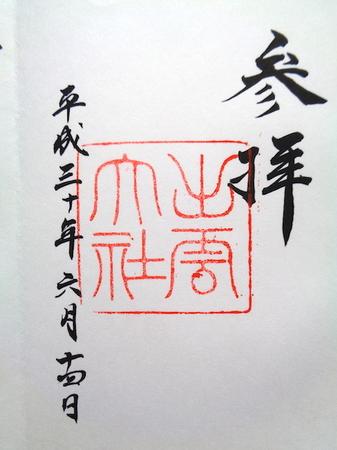 375出雲空港・出雲大社御朱印.JPG