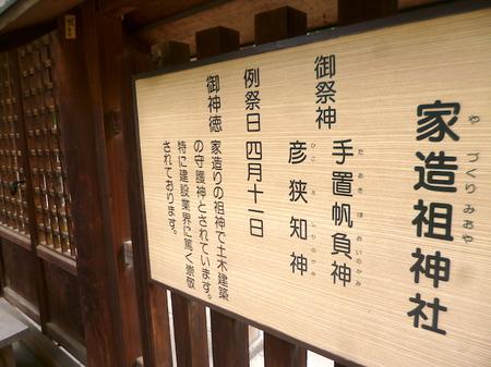 383生國魂神社15.JPG