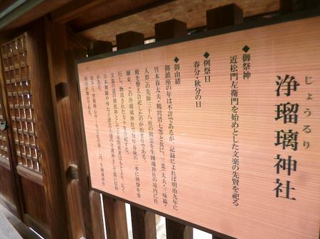 383生國魂神社16.JPG