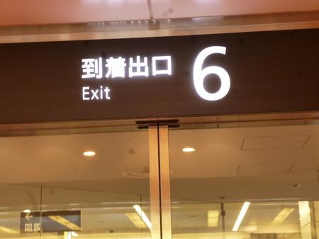 390羽田−米子11.JPG