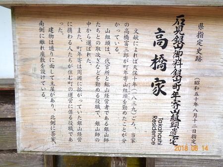 394出雲大社・石見銀山13.JPG