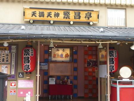 407大阪天満宮1.JPG