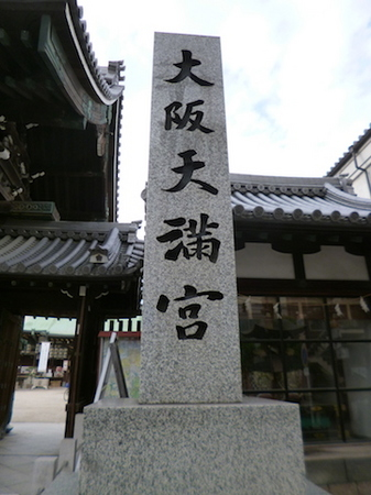 407大阪天満宮9.JPG