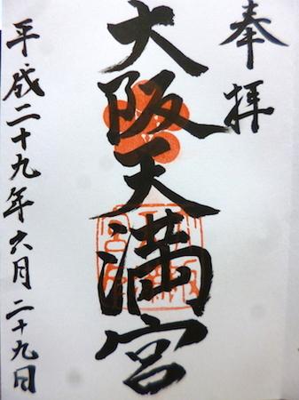 423大阪天満宮17.JPG