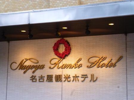 429名古屋駅から6.JPG