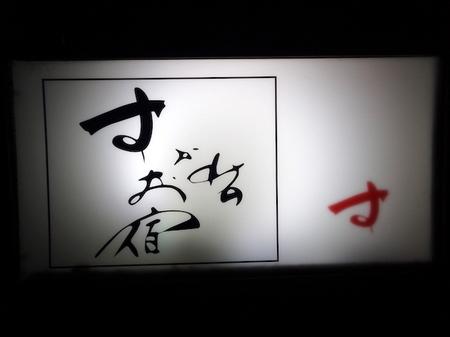 446すずめのお宿11.JPG