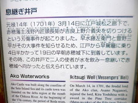 448赤穂12.JPG