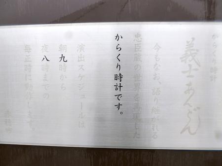 448赤穂16.JPG