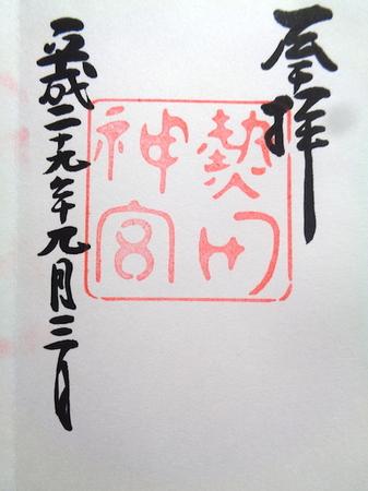 451熱田神宮21.JPG