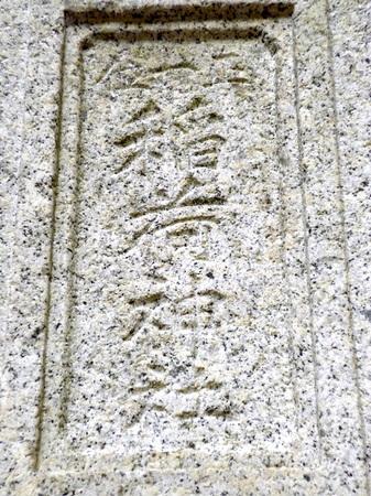 453警固神社4.JPG