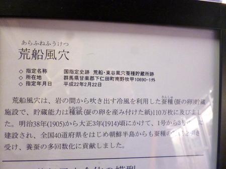 455富岡製糸場7.JPG