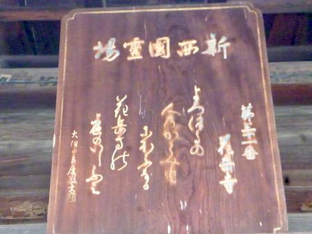 470花岳寺15.JPG
