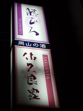 475藤ひろ1.JPG