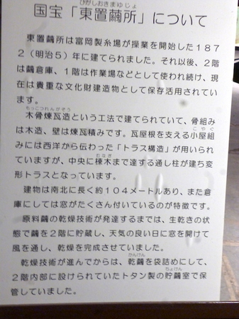 476富岡製糸場5.JPG