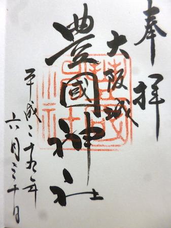 481豊国神社28.JPG