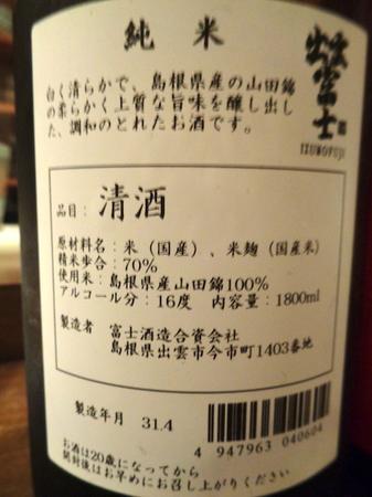 482夕食13.JPG