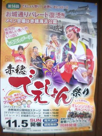 490花岳寺・赤穂城跡14.JPG