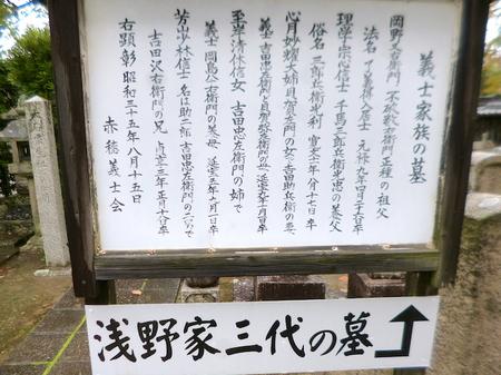 490花岳寺・赤穂城跡4.JPG