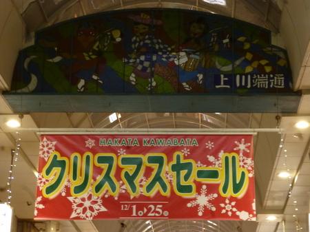 495ホテルー上川端商店街5.JPG