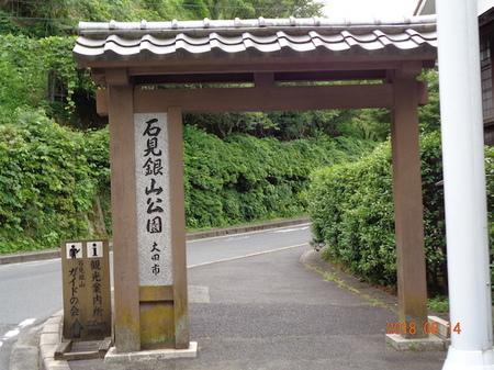 505石見銀山20.JPG