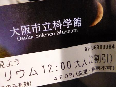 508大阪市立科学館4.JPG