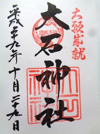 510大石神社1.JPG