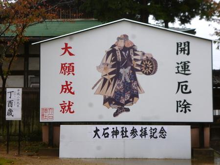 510大石神社19.JPG