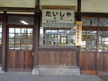 525石見銀山・旧大社駅7.JPG