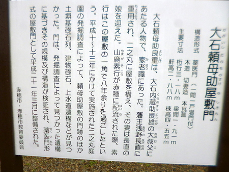 529大石神社・赤穂城跡12.JPG
