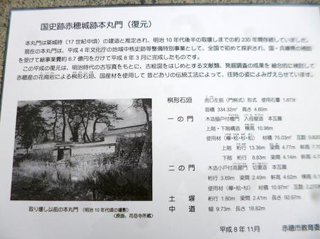529大石神社・赤穂城跡17.JPG
