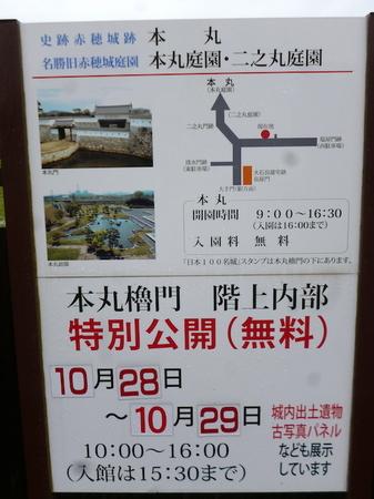 529大石神社・赤穂城跡7.JPG