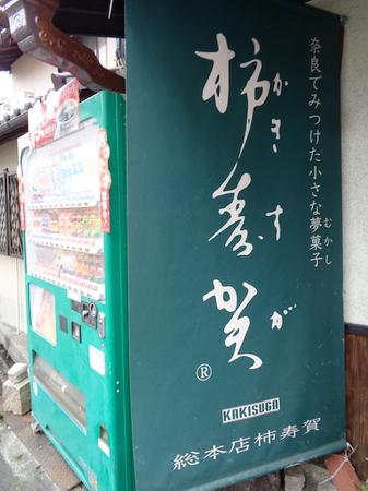544柿寿賀7.JPG
