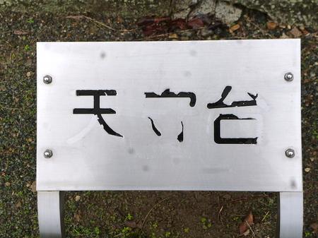 549赤穂城跡13.JPG