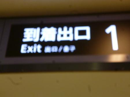 576伊丹ー羽田20.JPG
